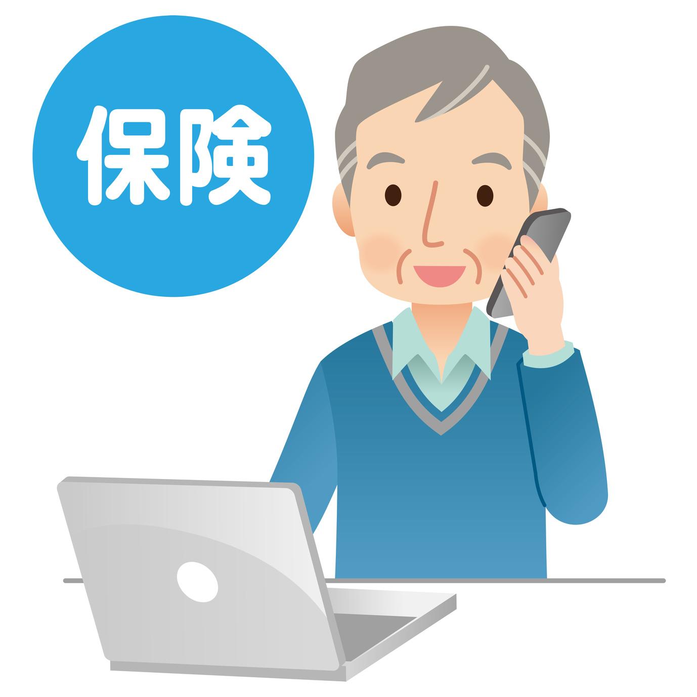 保険 パソコン 高齢者