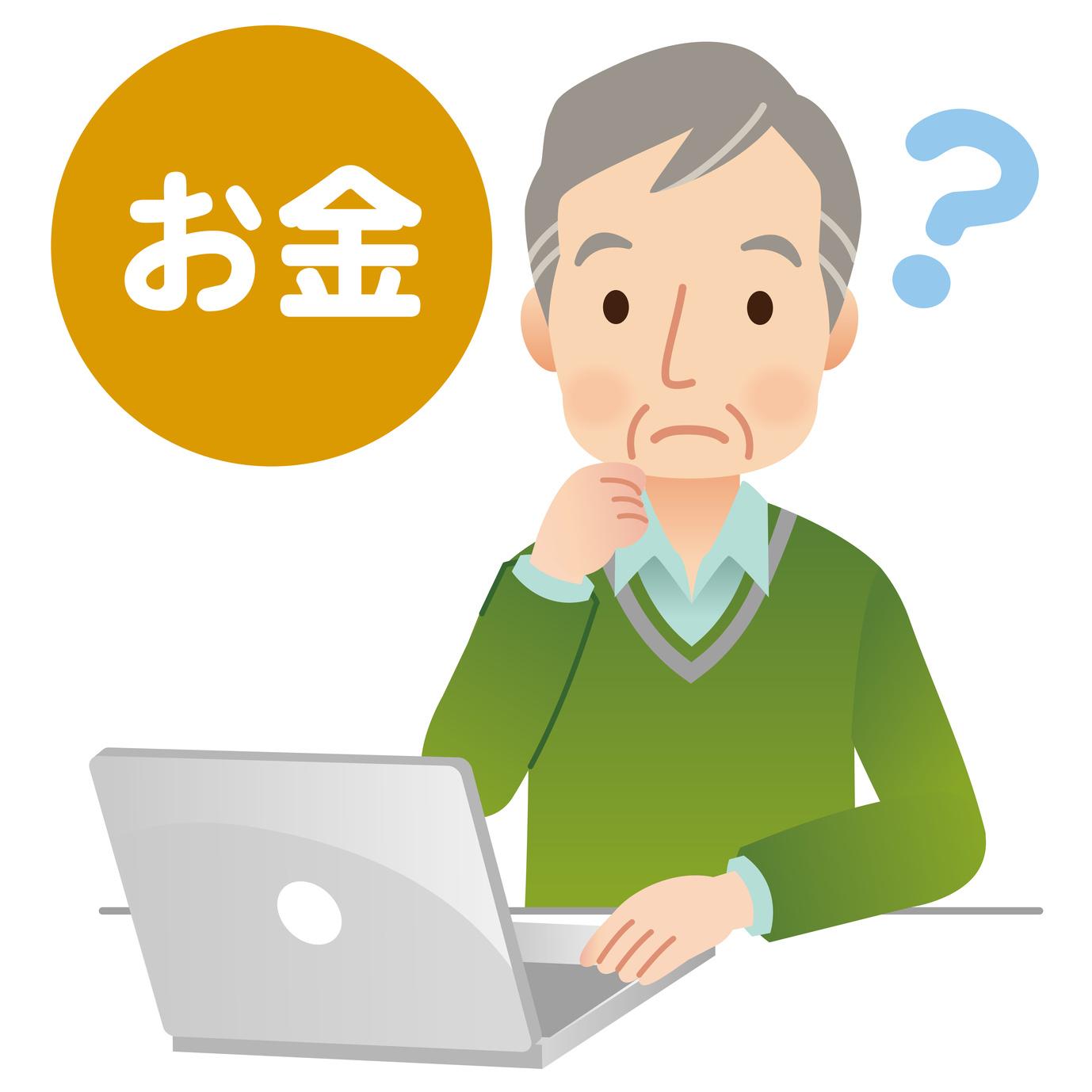 お金 金融 高齢者 パソコン