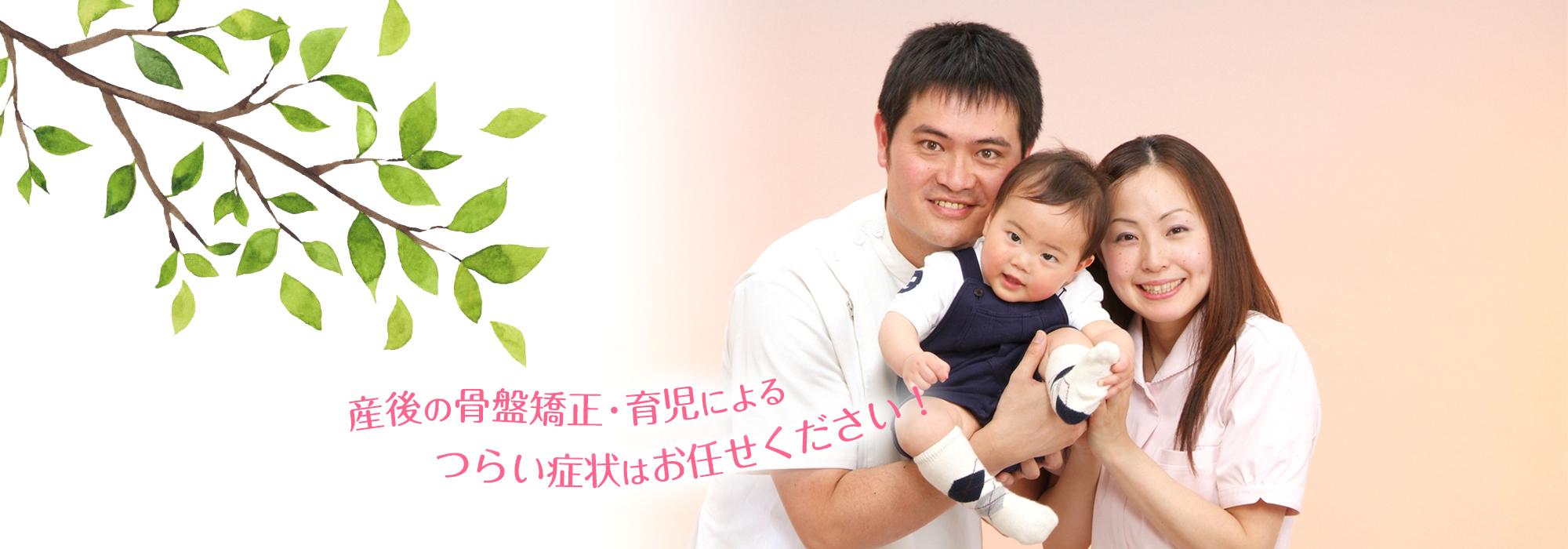 産後の骨盤矯正・育児によるつらい症状は お任せください!